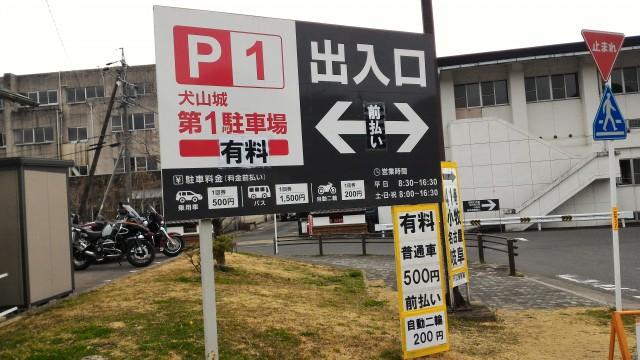 愛知県犬山市「国宝犬山城」の第一駐車場看板