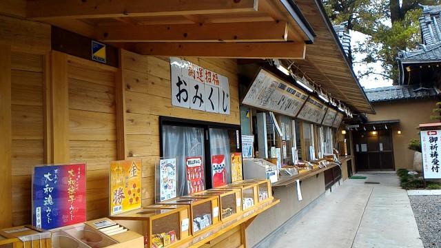 伊奴(いぬ)神社(名古屋市西区)のバラエティーに富むおみくじと社務所