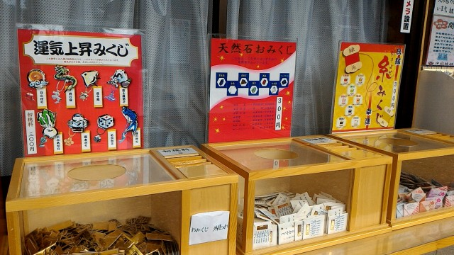 伊奴(いぬ)神社(名古屋市西区)のバラエティーに富むおみくじ