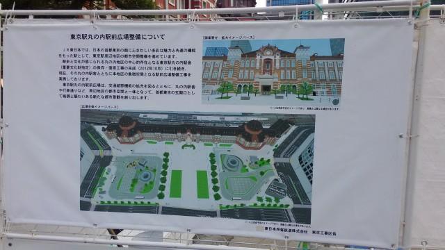 東京駅駅前広場の工事計画と完成図
