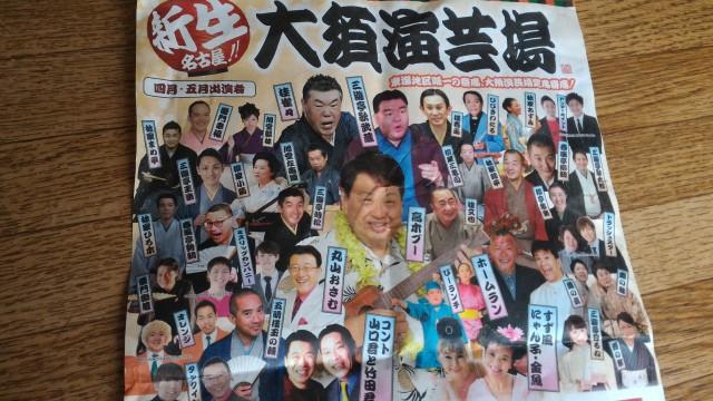 大須演芸場の4月5月スケジュール金曜は夜席もある!5月は大喜利も!(名古屋市中区)