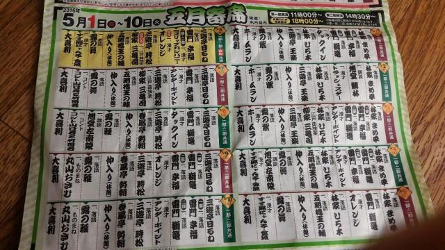 大須演芸場(名古屋市中区)の2016年5月の出演者とスケジュール表
