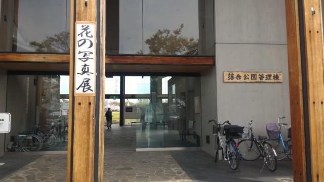 愛知県春日井市落合公園の管理棟