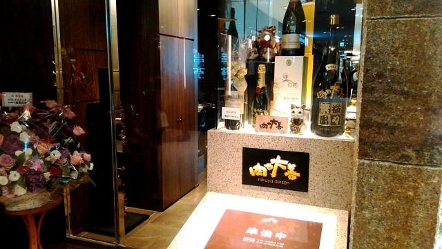 名古屋駅前大名古屋ビルヂング内のレストラン