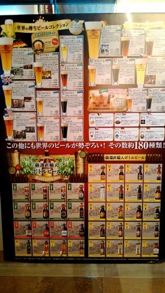 名古屋駅前大名古屋ビルヂング内のレストランメニュー