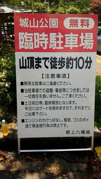 岐阜県郡上市郡上八幡城の登り口に一番近い無料駐車場(普段は広場のよう)山頂まで徒歩10分の看板