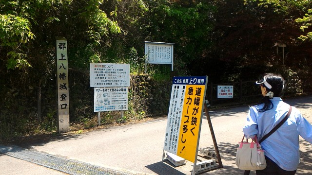 岐阜県郡上市郡上八幡城の登り口に一番近い無料駐車場(普段は広場のよう)から登り口に差し掛かった案内板など