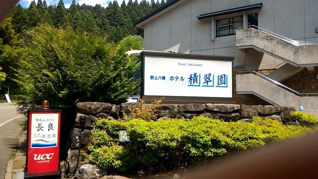 岐阜県郡上市ホテル積翠園入り口付近の看板