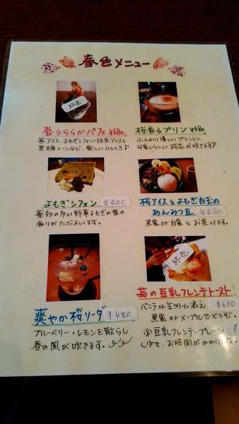 春日市「勝川カフェ」のメニュー
