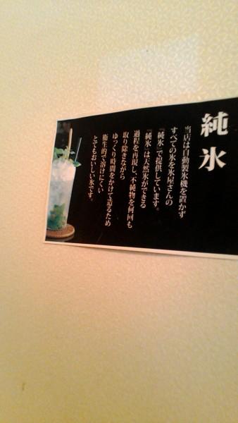 春日市「勝川カフェ」は純氷利用