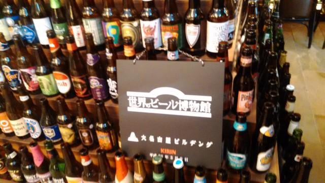 名古屋駅前大名古屋ビルヂング3階の世界のビール博物館