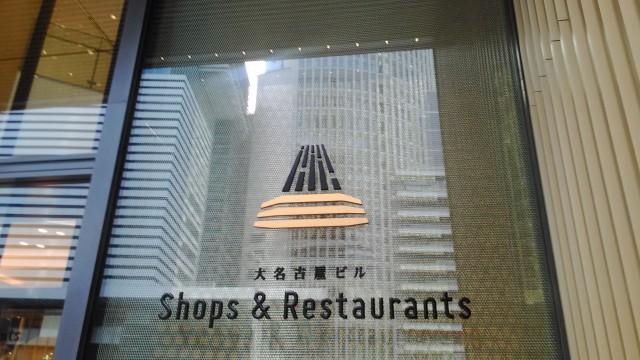 名古屋駅前大名古屋ビルヂングの玄関のマーク