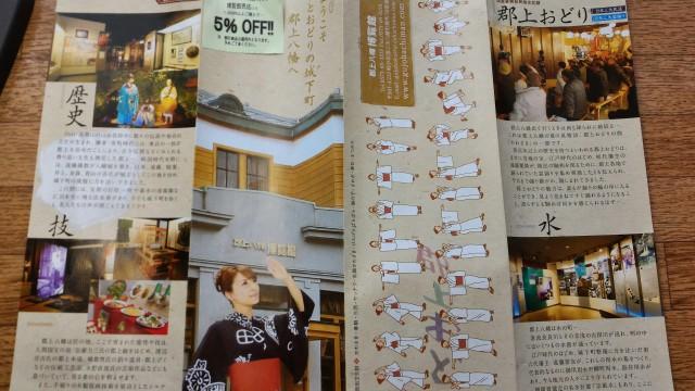 岐阜県郡上市郡上八幡博覧館の散策マップつきパンフレット
