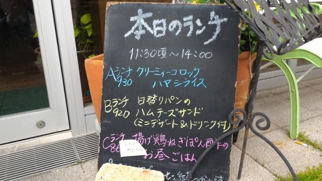春日市「勝川カフェ」本日のランチが書かれたボード