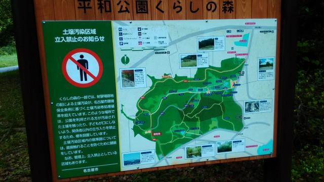 名古屋市千種区平和公園「里山の家」からのくらしの森散策蕗マップ