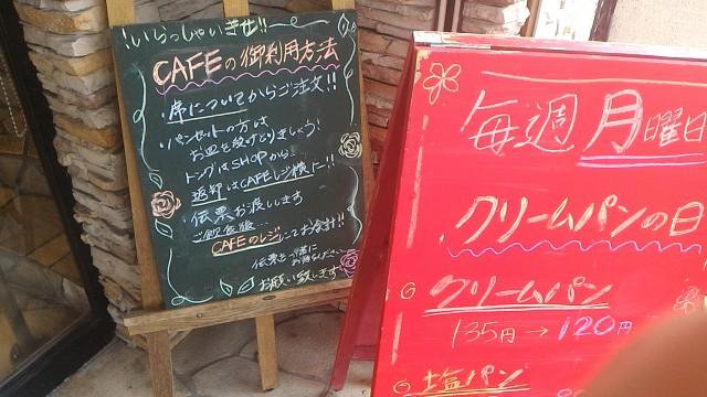 JR勝川駅パン屋モンシェル入り口のお得情報