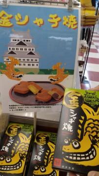 金シャチ焼(名古屋銘菓)のフラン手での販売