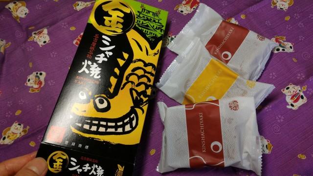 金シャチ焼(名古屋銘菓)の箱と中身