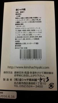 金シャチ焼(名古屋銘菓)の製造元や原材料名