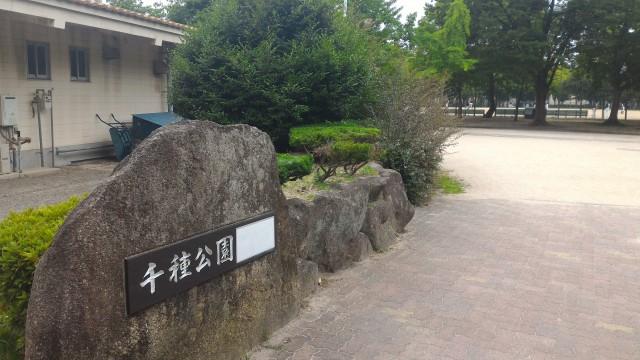 千種公園(名古屋市千種区)正門入り口