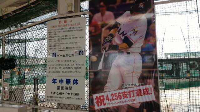 空港バッティングセンター(愛知県豊山町)で祝4256安打達成