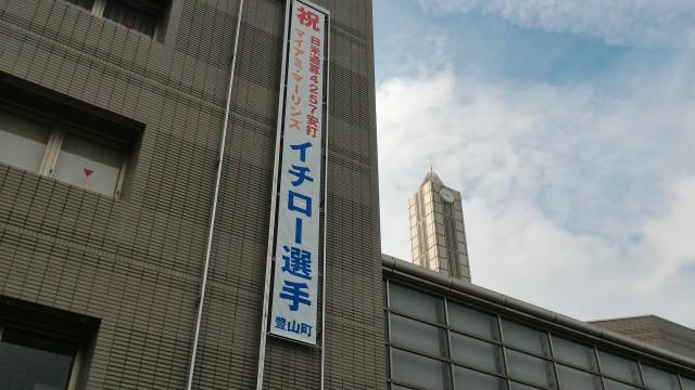 愛知県豊山町役場に掲げられた看板と懸垂幕