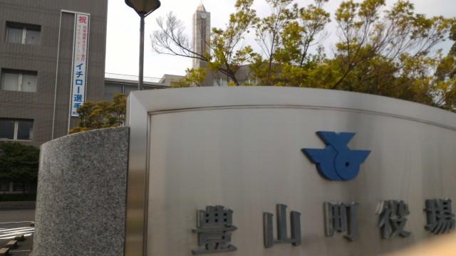 愛知県豊山町役場の看板と懸垂幕