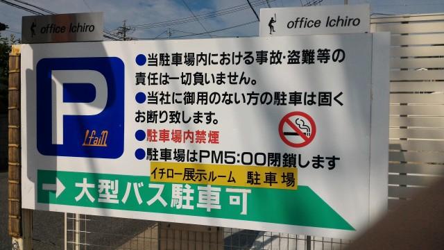 イチロー選手の記念館「アイ・ファイン」愛知県豊山町駐車場案内