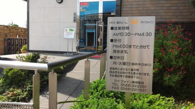 イチロー選手の記念館「アイ・ファイン」愛知県豊山町入り口付近