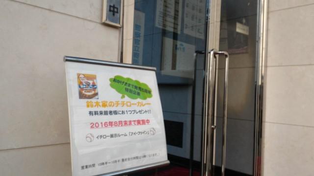 イチロー選手の記念館「アイ・ファイン」愛知県豊山町チチローさんのカレーの看板