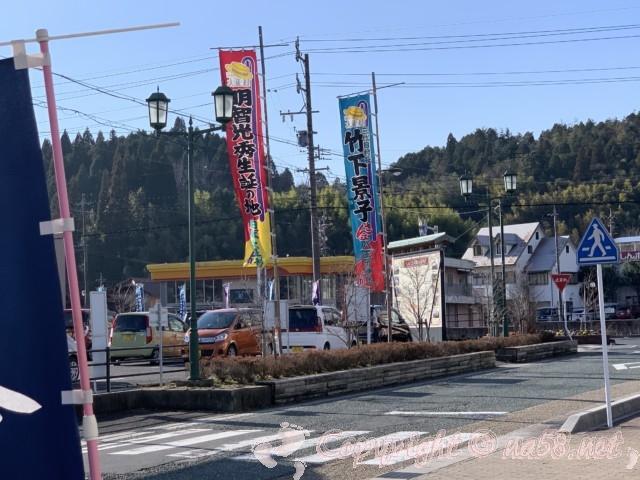 「大正村」岐阜県恵那市明智町、無料駐車場とのぼり