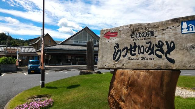 岐阜県恵那市「道の駅らっせいみさと」案内版と正面