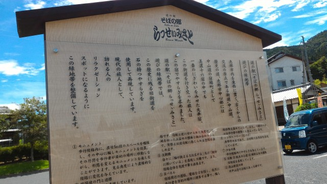 岐阜県恵那市「道の駅らっせいみさと」遊びの緑地帯として整備