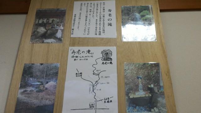岐阜県恵那市「道の駅らっせいみさと」寿老の滝の案内
