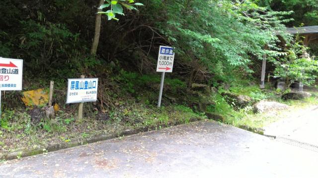 岐阜県恵那市「寿老の滝」駐車場から登山道の案内