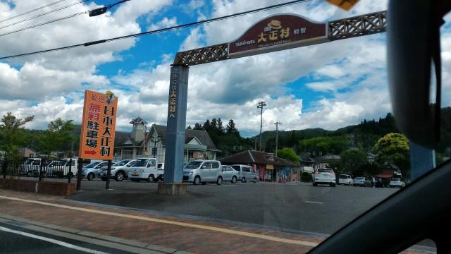 日本大正村(岐阜県恵那市)の無料大駐車場