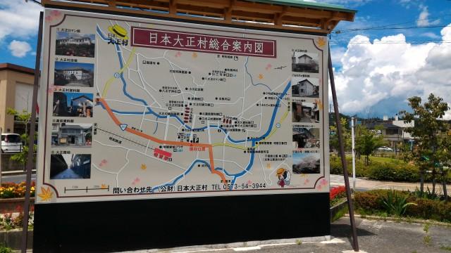 「日本大正村」(岐阜県恵那市明知町)の無料駐車場にある総合案内地図