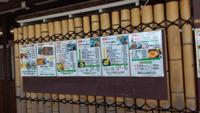 日本大正村(岐阜県恵那市)隣接の食事処「大簗」さんの豊富なメニュー