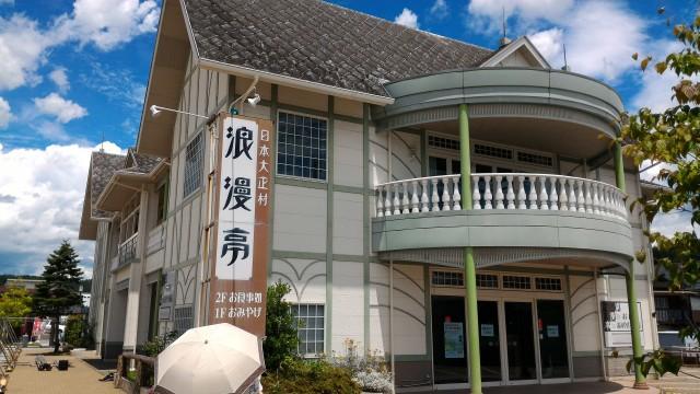 「日本大正村」(岐阜県恵那市明知町)の浪漫亭