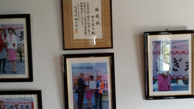 「日本大正村」(岐阜県恵那市明知町)大正村役場に飾られた現村長さん竹下景子さんへの委嘱状や記念写真