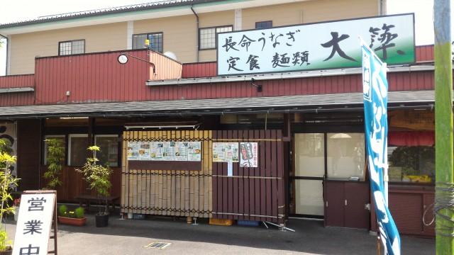 日本大正村(岐阜県恵那市)隣接の食事処「大簗」さん外観