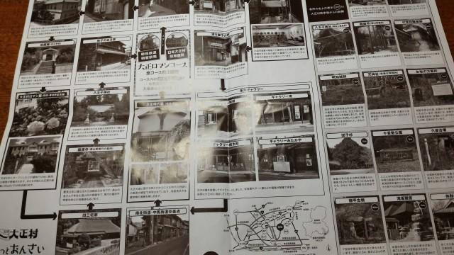 「日本大正村」(岐阜県恵那市明知町)の無料駐車場にあるおみやげどころ「よってっ亭」にあるまち歩きマップ