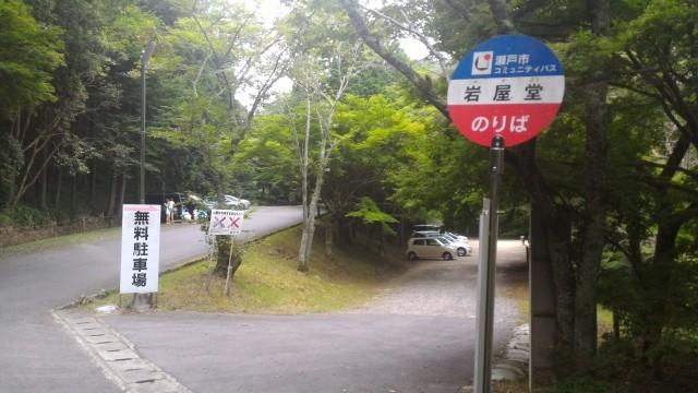 岩屋堂公園(愛知県瀬戸市)の無料駐車場とバス停
