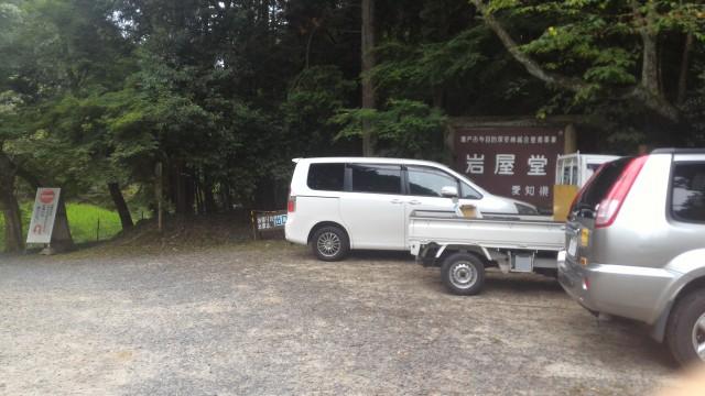岩屋堂公園(愛知県瀬戸市)の一番近い無料駐車場