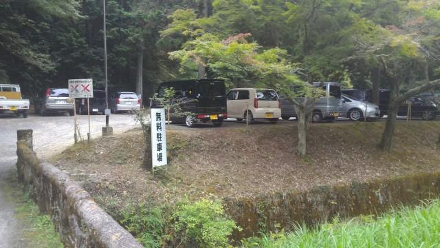 岩屋堂公園(愛知県瀬戸市)の一番近い無料駐車場道路側から見て