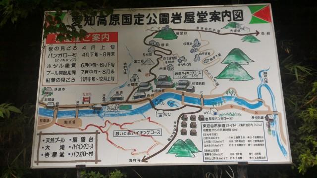 岩屋堂公園(愛知県瀬戸市)の案内地図