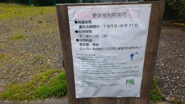 岩屋堂公園(愛知県瀬戸市)水遊びの無料更衣室案内