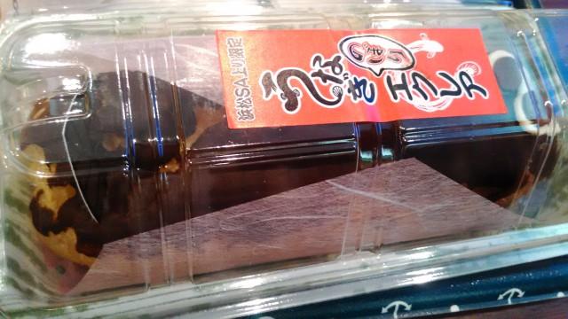 新東名静岡SAの「うなぎエクレア」