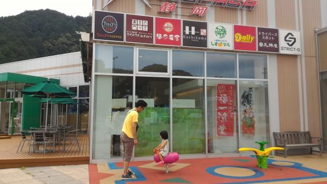 静岡SAの屋外遊具(新東名上り)
