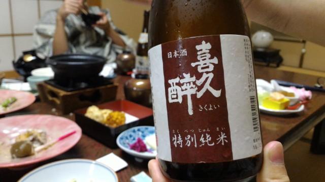 熱海温泉旅館立花の鯛めしプランの料理のとき頼んだ冷酒喜久酔
